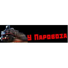 «У Паравоза» город Магнитогорск